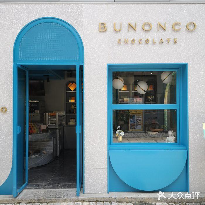 BUNONCO 贝妮柯尔巧克力店 南京 第5张