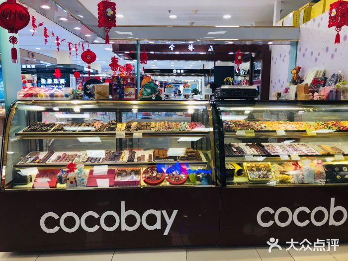 cocobay chocolatier 北京 第3张