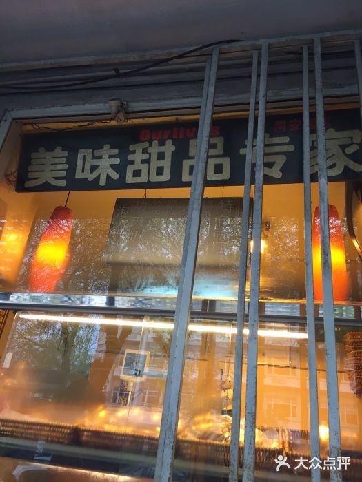 莱威丝 DIY 蛋糕&巧克力店 天津 第3张