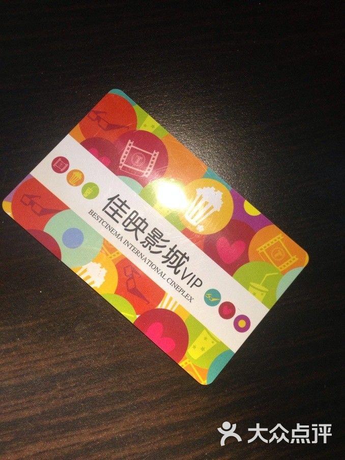 佳映国际影�_佳映国际影城(滨江道店)会员卡图片 - 第631张