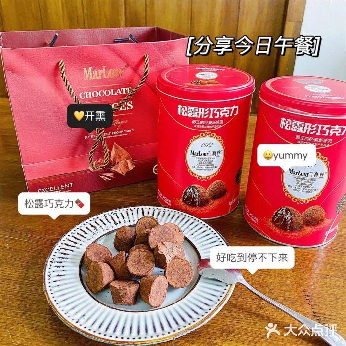 松露巧克力 北京 第6张