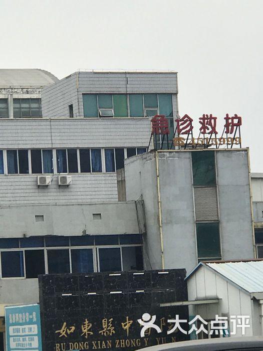 如东中医院图片 - 第3张