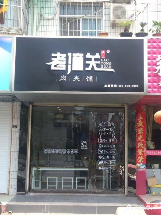 陕记老潼关肉夹馍(毓龙路店)店门头图片 - 第24张