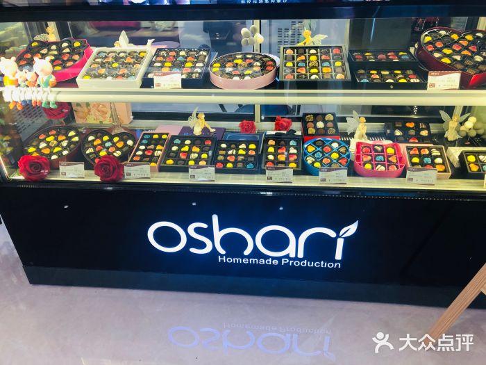 OSHARI 手工巧克力店 重庆 第7张