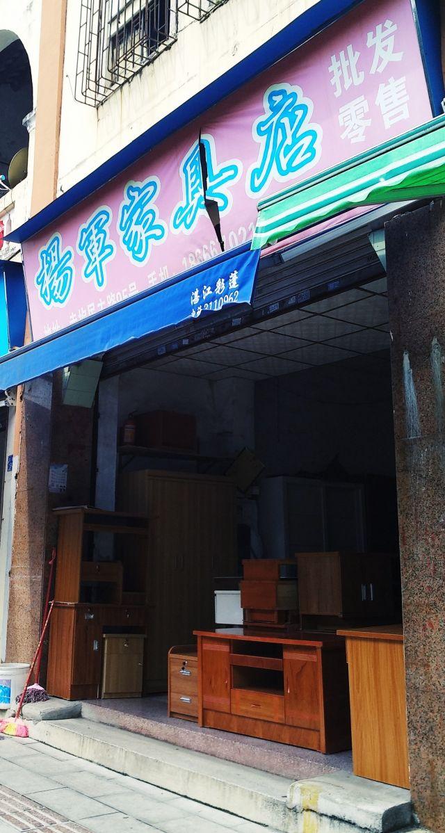 楊軍家具店的图片