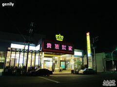 门面-贵族世家牛排(光复路店)
