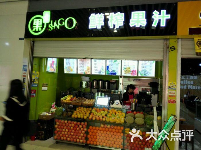 素果鲜榨果汁(三阳广场店)图片 - 第3张