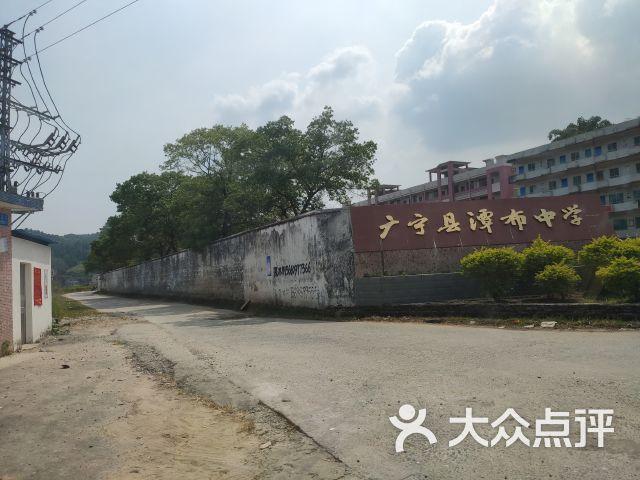 广宁县排沙镇担垌小学