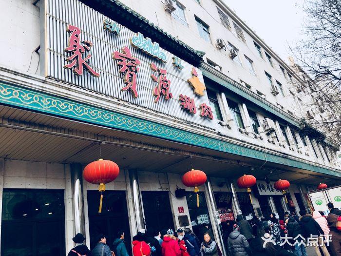 聚宝源(牛街总店)门面图片