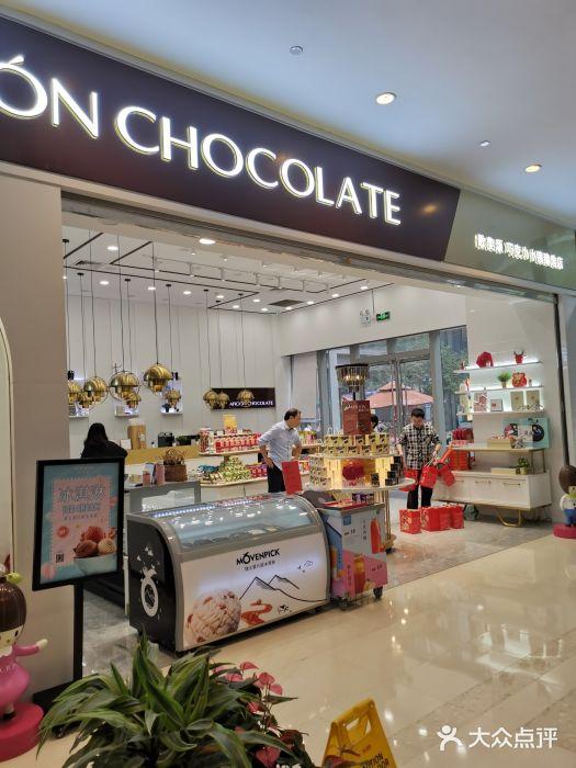 歌斐颂巧克力 杭州 第25张