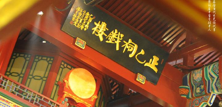北京秘境——52段重新发现北京的旅程