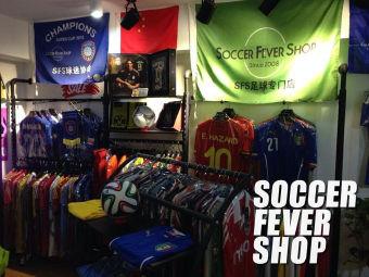 SFS足球专门店