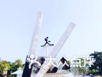 香港迪士尼乐园 幻想道露天场地