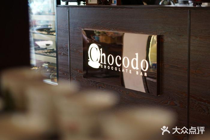 Chocodo Chocolate Bar 上海 第3张