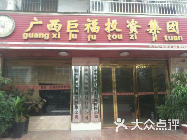 广西巨福投资集团