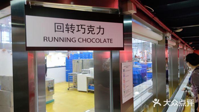 珍得巧克力剧院 上海 第4张