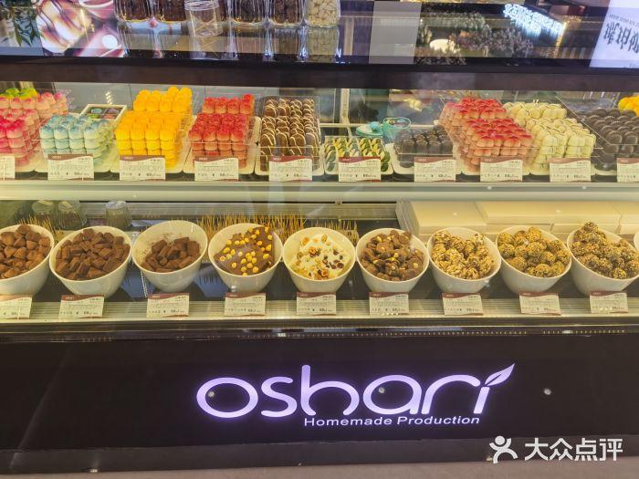 OSHARI 手工巧克力店 重庆 第14张