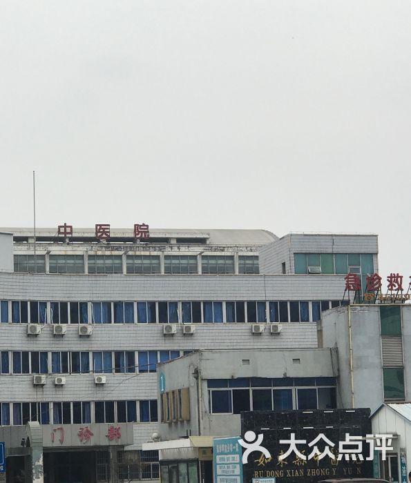 如东中医院图片 - 第2张