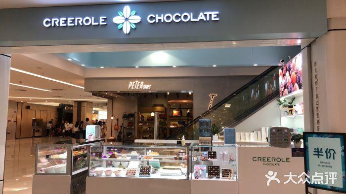 CREEROLE 克蕾洛巧克力店 广州 第2张