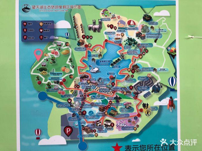 望天湖-导游图图片-揭阳周边游-大众点评网