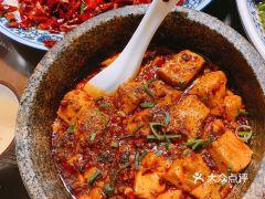 楊記隆府(解放碑總店)的麻婆豆腐