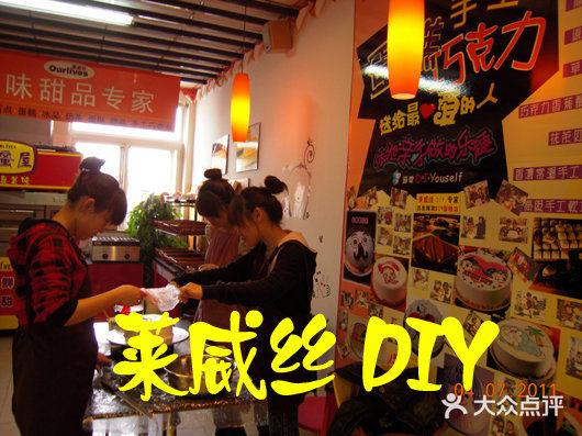 莱威丝 DIY 蛋糕&巧克力店 天津 第2张