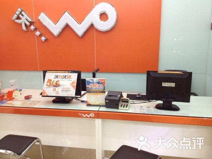 聯通營業廳圖片-北京聯通營業廳-大眾點評網