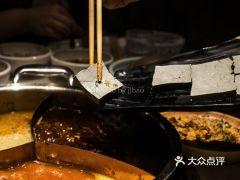 周师兄重庆火锅(人民广场旗舰店)的豆腐