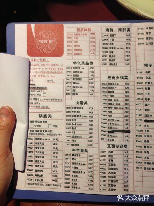 北京海底捞火锅菜单_海底捞火锅(西湖道店)-菜单-价目表-菜单图片-天津美食-大众点评网