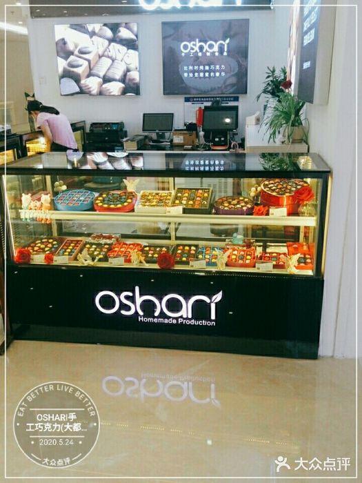 OSHARI 手工巧克力店 重庆 第6张