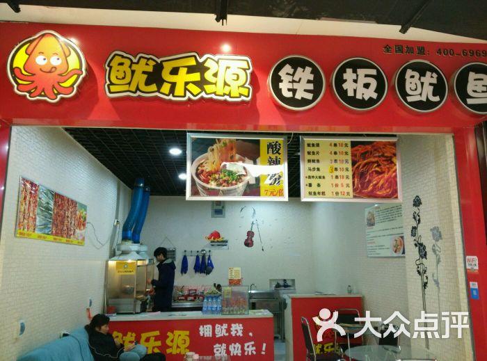 魷樂源鐵板魷魚(愛尚街店)-圖片-洛陽美食-大眾點評網