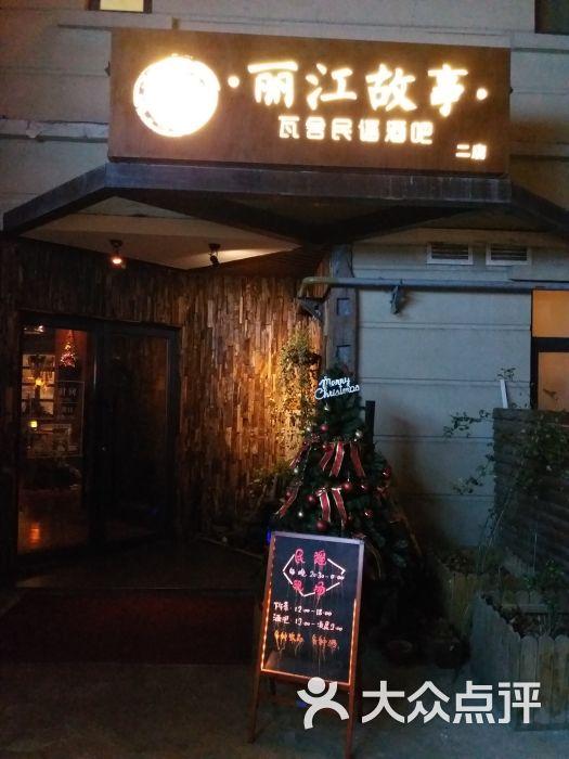 麗江故事瓦舍民謠咖啡酒吧(二店)圖片 - 第7張
