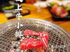 横纲日式烧肉的极上牛小排