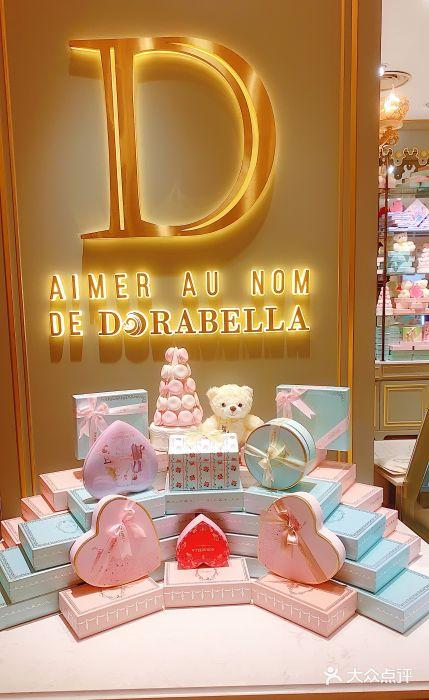 Dorabella 武汉 第4张
