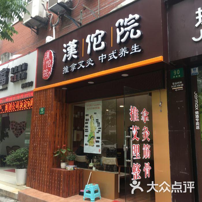 汉佗院中式推拿艾灸图片-北京足疗按摩-大众点评网
