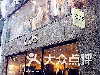 COS(皇后大道店)