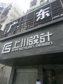 上川设计评论图片