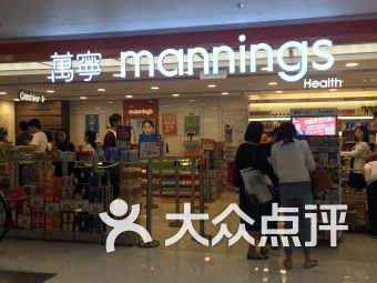 万宁(海港城店)